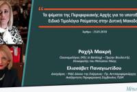 Ρ. Μακρή: «Τα ψέματα της Περιφερειακής Αρχής για το υποτιθέμενο Ειδικό Τιμολόγιο ρεύματος στην Δυτική Μακεδονία»