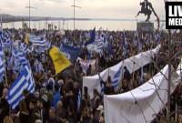 Δείτε Live εικόνα από το μεγάλο συλλαλητήριο για την Μακεδονία