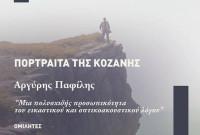 Πορτραίτα της Κοζάνης – «Αργύρης Παφίλης: Μια πολυσχιδής προσωπικότητα του εικαστικού και οπτικοακουστικού λόγου»