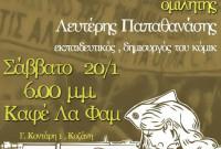 Παρουσίαση του βιβλίου «Τέρμινους» του Λευτέρη Παπαθανάση από την Εργατική Λέσχη Κοζάνης