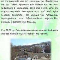 Δήμος Βοΐου: Ο εορτασμός των Θεοφανείων στη γέφυρα του Ανθοχωρίου