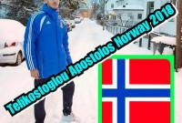 Στο Όσλο της Νορβηγίας για 10 ημέρες ο Παγκόσμιος Πρωταθλητής Taekwondo της Κοζάνης Τεληκωστόγλου Αποστόλης
