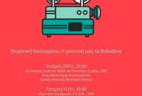 Έναρξη κινηματογραφικών προβολών από την ΑΡΣΙΣ Κοζάνης