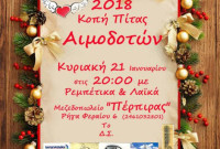 Πρόσκληση στην κοπή πίτας του Συλλόγου Εθελοντών Αιμοδοτών Κοζάνης «Γέφυρα Ζωής»