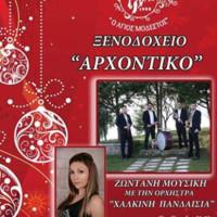 Η ετήσια χοροεσπερίδα του Ιππικού Αθλητικού Πολιτιστικού Συλλόγου Σιάτιστας «Άγιος Μόδεστος»