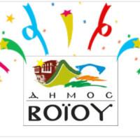 Δείτε το πρόγραμμα της Αποκριάς και της Κ. Δευτέρας στον Δήμο Βοΐου