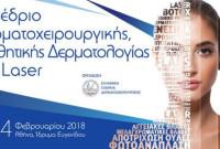 O Δρ. Παπαγγελόπουλος προεδρεύει στο τμήμα Μεταμόσχευσης Μαλλιών του Συνεδρίου Δερματοχειρουργικής, Αισθητικής Δερματολογίας και Laser