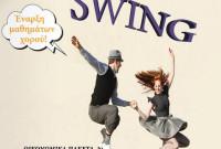 Έναρξη μαθημάτων χορού Swing, Latin και Ballroom από χορευτικές ομάδες της Κοζάνης