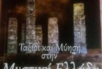 Παρουσίαση του βιβλίου της Αρσινόης Δεληγιάννη «Ταξίδι και Μύηση στην Μυστική Ελλάδα» στην Κοζάνη