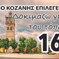 Σήμερα Παρασκευή στις 17:30 η εκδήλωση γευσιγνωσίας στην πλατεία της Κοζάνης