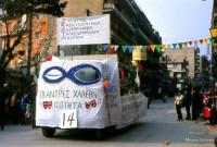 Η Αποκριάτικη Παρέλαση το 1983 στην Κοζάνη – Δείτε φωτογραφίες από τα άρματα της εποχής
