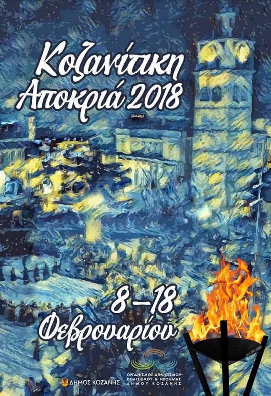 apokria18afisa34567567