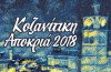 Δείτε αναλυτικά το πρόγραμμα της Κοζανίτικης Αποκριάς 2018