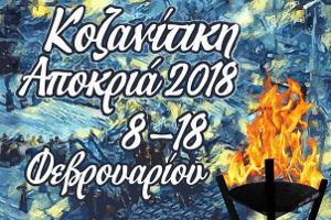 apokria2018_300-min.png