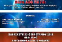 Διάλεξη του Αστρονομικού Συλλόγου Δυτικής Μακεδονίας στην Κοζάνη