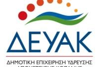 Διακοπή υδροδότησης στην Τ.Κ. Βοσκοχωρίου για τον καθαρισμό της δεξαμενής