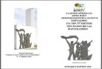 Δήμος Βοΐου: Εκδηλώσεις για την 75η Επέτειο των Μαχών Βίγλας και Φαρδυκάμπου