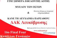Δωρεά μυελού των οστών από τη «Γέφυρα Ζωής» σε Κοζάνη και Θεσσαλονίκη