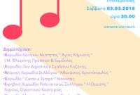 Το 2ο Φεστιβάλ Νεανικών Χορωδιών στο Μουσικό Σχολείο Πτολεμαΐδας