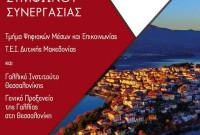 Σύμφωνο συνεργασίας με το Γαλλικό Ινστιτούτο Θεσσαλονίκης από το Τμήμα Ψηφιακών Μέσων και Επικοινωνίας του ΤΕΙ Δυτικής Μακεδονίας