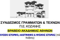Τα αποτελέσματα των εκλογών του Συνδέσμου Γραμμάτων και Τεχνών Κοζάνης