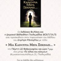 Παρουσίαση του βιβλίου του Δημήτρη Ράντογλου «Μια καινούρια μέρα ξεκινάει…» στην Πτολεμαΐδα