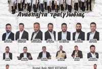 Η 2η Καλλιτεχνική – Μαθητική Ποντιακή συναυλία του Νίκου Κοτταρίδη στην Κοζάνη