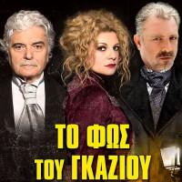 Η θεατρική παράσταση «Το φως του γκαζιού» στην Κοζάνη