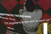 Πορτραίτα της Κοζάνης: «Κώστας Ντιός – Ο ζωγράφος πέρα από τα όριά του»