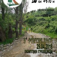 ο 5ος αγώνας ορεινού δρόμου «Pontini Race» στην Ποντινή Γρεβενών