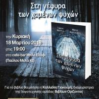 Παρουσίαση του βιβλίου «Στη γέφυρα των χαμένων ψυχών» των Γιώργου Δάμτσιου και Μάριου Δημητριάδη στην Κοζάνη