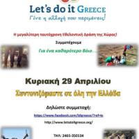 Οι δράσεις Let's Do it Greece και φέτος στον Δήμο Βοΐου
