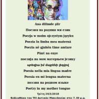 Φοιτητές Erasmus του ΤΕΙ Δυτικής Μακεδονίας με αφορμή την παγκόσμια ημέρα ποίησης διαβάζουν ποιήματα του Κ. Καβάφη στη μητρική τους γλώσσα