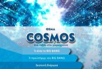 Διάλεξη στην Κοζάνη στη μνήμη του Stephen Hawking από τον Αστρονομικό Σύλλογο Δυτικής Μακεδονίας