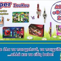 «Super Πασχαλινό ΣουΚου» στα Funny Bunny με δώρο το ΦΠΑ 24%!