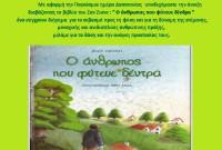 Εκδήλωση της Βιβλιοθήκης Σιάτιστας για την Παγκόσμια Ημέρα Δασοπονίας