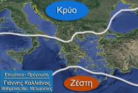 «Κομμένη» στα δύο η Ελλάδα την Πέμπτη από ένα σπάνιο καιρικό φαινόμενο – Δείτε αναλυτικά