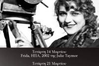 Η ταινία «Οι Ατίθασες» της Deniz Gamze Ergüven από την Κινηματογραφική Ομάδα της ΑΡΣΙΣ Κοζάνης