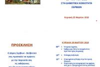 Το πρόγραμμα των εκδηλώσεων για την 25η Μαρτίου στον Δήμο Σερβίων – Βελβεντού