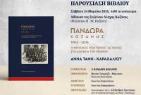 Το Σάββατο 24 Μαρτίου η παρουσίαση της έκδοσης «Πανδώρα Κοζάνης 1902 – 2016»