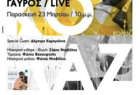 Live με τον Δημήτρη Γαύρο το βράδυ της Παρασκευής στο Le Roi