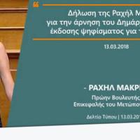 Η «αιχμηρή» της Ραχήλ Μακρή για τον «Συριζοοικολόγο» Δήμαρχο Κοζάνης σχετικά με την άρνηση έκδοσης ψηφίσματος για το Σκοπιανό