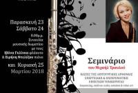 Σεμινάριο Φλάουτου και Αρμονίας στο Δημοτικό Ωδείο Κοζάνης