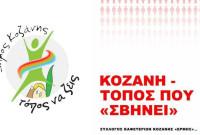 Τι απαντά η Δημοτική Κίνηση «Κοζάνη Τόπος να ζεις» για την αφίσα διαμαρτυρίας του Συλλόγου καφετεριών Κοζάνης «Ερμής»