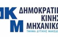 Αλλαγή σελίδας στη Δημοκρατική Κίνηση Μηχανικών Δυτ. Μακεδονίας – Παραιτήθηκε ο επί 19 χρόνια πρόεδρός της Αθ. Κακάλης