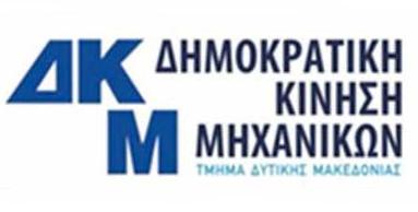 dimokratiki-kinisi-mixanikon-2456432w