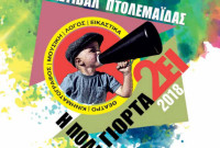 Δείτε αναλυτικά το πρόγραμμα Εκδηλώσεων του 2ου Φεστιβάλ Πτολεμαΐδα «Η πόλη γιορτάΖΕΙ»
