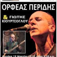 Μουσική συνάντηση με τον Ορφέα Περίδη και τον Γιώτη Κιουρτσόγλου στο στέκι του Φιλοπρόοδου στην Κοζάνη