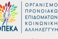 ΟΠΕΚΑ: Ο νέος Οργανισμός Κοινωνικής Αλληλεγγύης στη Δυτική Μακεδονία