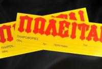Πωλείται γνωστή επιχείρηση εστίασης σε κομβικό σημείο της Κοζάνης